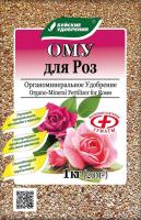 Удобрение ОМУ Для роз (1кг) -