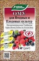 Удобрение ОМУ Для ягодных и плодовых культур (1кг) -