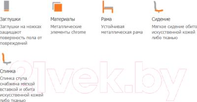 Стул Nowy Styl Florino Chrome (V-47)