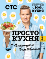 Книга Эксмо ПроСТО кухня с Александром Бельковичем. Третий сезон (Белькович А.) -