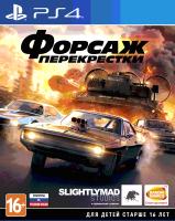 Игра для игровой консоли Sony PlayStation 4 Форсаж: Перекрестки (русские субтитры) -