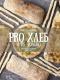 Книга АСТ PRO Хлеб и не только. Тонкости забавной выпечки (Забавников И.) -