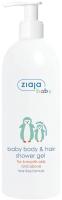 Гель для душа детский Ziaja Baby для младенцев для волос и тела (400мл) -