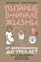 Книга Эксмо Питание в начале жизни -