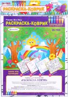 Набор для творчества Darvish Раскраска-коврик / DV-7905 -