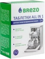 Чистящее средство для посудомоечной машины Brezo All In 1 87466 -