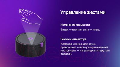 Умная колонка Яндекс Станция Мини + Розетка Яндекс YNDX-0007W (белый)