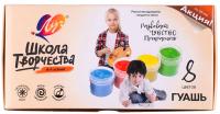 Гуашь ЛУЧ Школа творчества / 29С 1752-08 (8цв) -