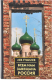 Книга Айрис-пресс Всем нам завещана Россия (Гумилев Л.) -