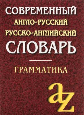 Словарь Айрис-пресс Англо-русский, русско-английский