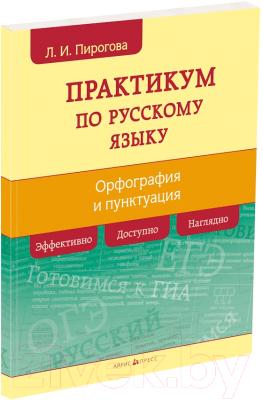 Учебное пособие Айрис-пресс Русский язык. Практикум по орфографии