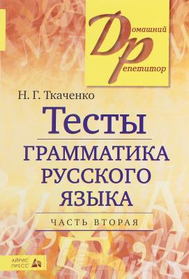 Тесты Айрис-пресс Тесты по грамматике русского языка. Часть 2