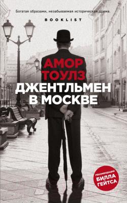 Книга Эксмо Джентльмен в Москве