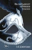 Книга Эксмо На пятьдесят оттенков темнее (Джеймс Э. Л.) -