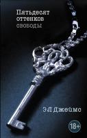Книга Эксмо Пятьдесят оттенков свободы (Джеймс Э. Л.) -