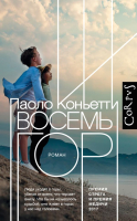 Книга АСТ Восемь гор (Коньетти П.) -
