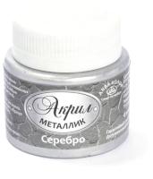 Акриловые краски Аква-Колор Металлик К4851 (50мл, серебристый) -