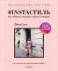 Книга Эксмо Instaстиль. Как собирать миллионы лайков в Instagram (Эйми Сонг) -
