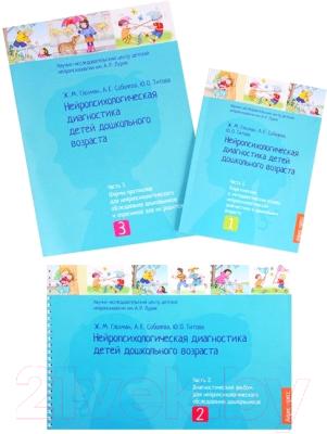 Набор книг Айрис-пресс Нейропсихологическая диагностика детей