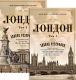 Набор книг Азбука Лондон (Резерфорд Э.) -