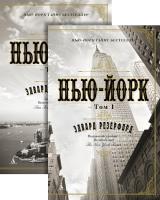 Набор книг Азбука Нью-Йорк (Резерфорд Э.) -