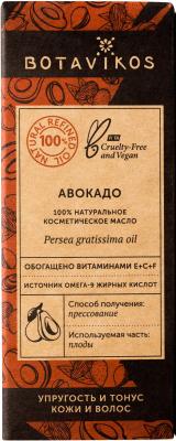 Масло косметическое Botavikos Авокадо Жирное