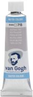 Акварельные краски Van Gogh 715 / 20017151 (сероватый нейтральный) -