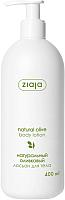 Лосьон для тела Ziaja Оливковый натуральный интенсивно питательный (400мл) -
