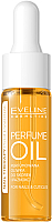 Масло для кутикулы Eveline Cosmetics Nail Therapy Professional Perfume Oil Dolce Vita (12мл) -