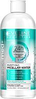 Мицеллярная вода Eveline Cosmetics Facemed+ очищающая 3 в 1 (400мл) -