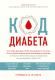Книга Эксмо Код диабета (Фанг Дж.) -