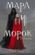Книга Эксмо Мара и Морок (Арден Л.) -
