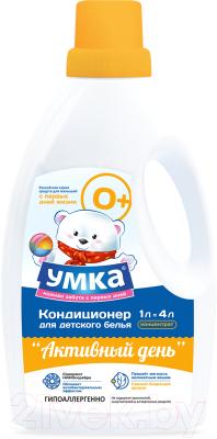 Ополаскиватель для белья УМКА Для детского белья. Активный день