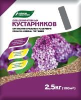 Удобрение ОМУ Для декоративных кустарников (2.5кг) -