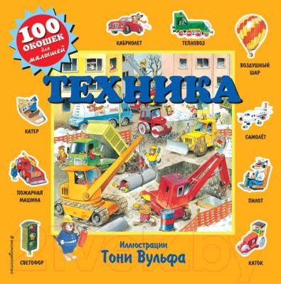 Развивающая книга Эксмо Техника