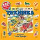 Развивающая книга Эксмо Техника (Талалаева Е.) -