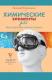 Книга АСТ Химические элементы для безнадежных гуманитариев (Курамшин А.) -