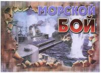 Настольная игра Darvish Морской бой / DV-T-1918 -