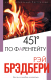 Книга Эксмо 451' по Фаренгейту (Брэдбери Р.) -