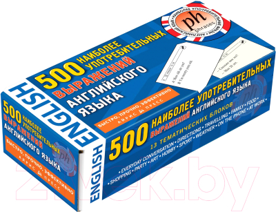 Развивающие карточки Айрис-пресс 500 наиболее употребительных выражений английского языка