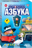 Настольная игра Step Puzzle Дорожная азбука / 76541 -