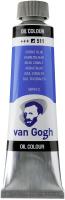 Масляные краски Van Gogh 511 / 02055113 (кобальт синий) -