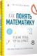 Книга Попурри Как понять математику (Юнсен А. Л.) -