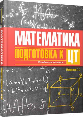 Учебное пособие Попурри Математика. Подготовка к централизованному тестированию
