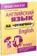 Учебное пособие Попурри Английский язык на