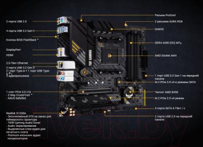 Материнская плата Asus Tuf Gaming B450M-Pro S