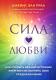 Книга Эксмо Сила любви. Как открыть вечный источник энергии (Ван Праа Д.) -