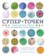 Книга КоЛибри СуперТочки: Уникальная книга для развития креативности (Моффетт П.) -