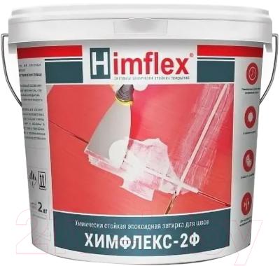 Фуга Himflex Двухкомпонентная эпоксидная 2Ф С20 (2кг, белый)