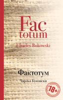 Книга Эксмо Фактотум (Буковски Ч.) -